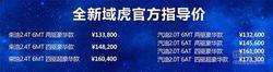 售13.26-17.33万元 全新江铃域虎震撼上市