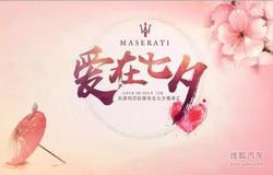 花道与花香 玛莎拉蒂爱在七夕节完美落幕