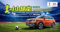 东风悦达起亚杯首届青少年足球联赛落幕!