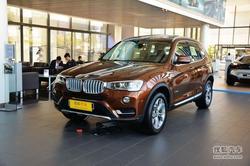 [长沙]宝马X3最高优惠9.75万元 现车供应