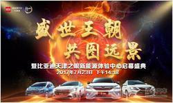 比亚迪天津之眼新能源体验中心 启幕盛典