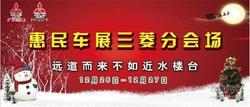 12月26日-27日华菱三菱与您一起购车狂欢