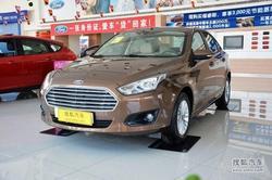 [南宁]购福睿斯部分车款优惠0.3万有现车