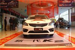 [太原市]东风悦达起亚K2新车到店 降4000