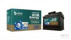依托北汽品质保证,倍力加蓄电池为爱车保驾护航