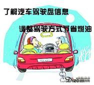 汽车仪表盘话你知 调整驾驶方式降低油耗