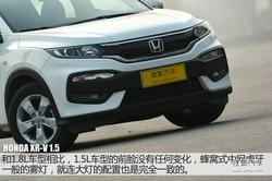 最高优惠3.8万 XR-V/劲客等合资小型SUV