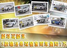新年买新车 8款德法系保值家用车直降1万