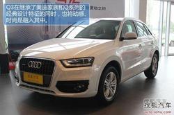 [秦皇岛]奥迪Q3现金优惠1万元现车销售中
