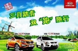 车市:永奥起亚3月SUV专场 狮跑12.98万起