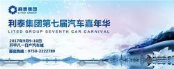 金秋盛会 利泰集团第七届汽车嘉年华来了