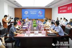 沈阳汽车流通协会与沈阳市警察协会签订《友好协会合作协议》