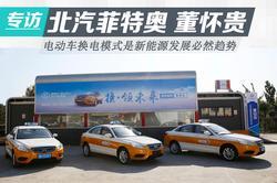 董怀贵:电动车换电模式是新能源必然趋势