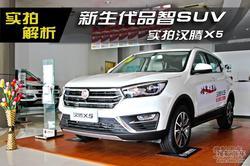 新生代品智SUV 汉腾X5苏州到店实拍解析!