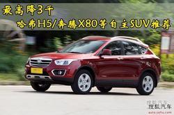 最高降3千 哈弗H5/奔腾X80等自主SUV推荐