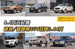7.8万元起售 逍客/智跑等SUV狂降2.84万