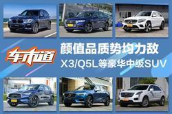颜值品质势均力敌 X3/Q5L等豪华中级SUV推荐