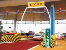陕西ETC使用率居全国首位 用户达326万户