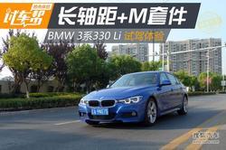长轴距也可以很运动 试驾BMW 3系330Li