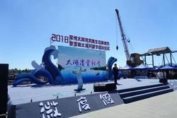 2018年常州雪堰太滆开湖节启动仪式开幕!
