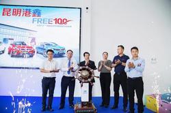 昆明港鑫FREE 100全国百店开业庆典完美落幕