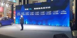 荣威i5山西上市发布 抢鲜支付价5.99万起