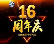 6.23河南国际16周年庆厂家年中大促招募