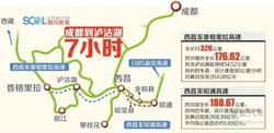 西昌至香格里拉高速获批 含泸沽湖延长线