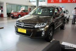 [泰州市]途观热销中 购车优惠高达3.5万元