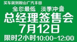 7.12日总经理签售会-汉兰达4.8万贷回家!
