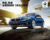 全新BMW 1系运动轿车激发创新驾控乐趣