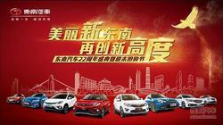 东南汽车22周年盛典暨税末抢购会尽在12月17日