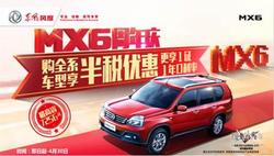 感恩回馈 郑州日产MX6享购置税半税优惠!