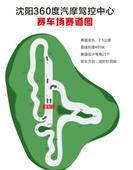 沈阳360度汽摩运动中心赛道体验日车队赛报名
