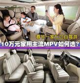 春节全家自驾游 10万家用MPV车型如何选?