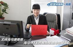 文峰海马唐青青:M3上市为经销商倍增信心