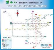 网传合肥地铁8号线2019年开建 官方:待批复