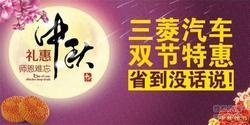 三菱双节特惠  2.58万买SUV劲炫购车送礼