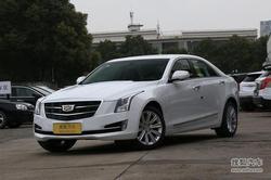 [上海]凯迪拉克ATS-L降7.88万 现车充足