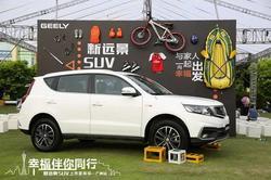 售价75900-105900元 吉利新远景SUV正式上市