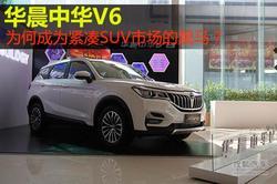 紧凑型SUV市场黑马 解读中华V6为何热销?