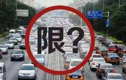 西安探索机动车常态化限行9月前出台政策