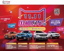 11·11风神购车节钜惠两万iPhoneX免费送