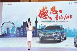 与你为伴 一汽丰田卡罗拉出租版入驻天津