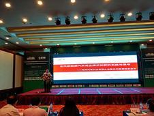 第三届中国新能源汽车及其充电设施大会!
