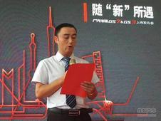 宜昌奇峰传祺GS7&GS3上市发布会圆满成功