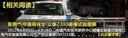 [襄阳]众泰Z300最高优惠5000元 少量现车