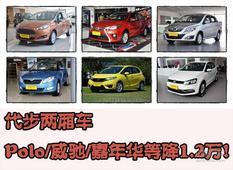代步两厢车 Polo/飞度/嘉年华等降1.2万!