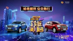 哈弗SUV与湖南卫视呈现最酷炫跨年演唱会