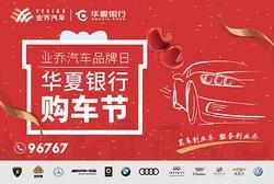 业乔汽车品牌日&华夏银行购车节